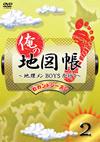 俺の地図帳〜地理メンBOYSが行く〜 セカンドシーズン2 [DVD] [2015/09/02発売]