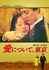 愛について、東京 [DVD] [2015/08/04発売]