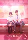 ストロボ・エッジ 豪華版〈2枚組〉 [Blu-ray]