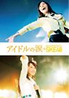 アイドルの涙 DOCUMENTARY of SKE48 スペシャル・エディション〈2枚組〉 [Blu-ray] [2015/09/09発売]