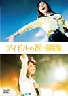 アイドルの涙 DOCUMENTARY of SKE48 スペシャル・エディション〈2枚組〉 [DVD] [2015/09/09発売]