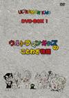 ����ȥ�ޥå� DVD-BOX I ����ȥ�ޥå��Τ��Ȥ虜ʪ���4���ȡ� [DVD]