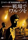 戦場でワルツを 完全版〈初回生産限定〉 [DVD] [2015/07/22発売]