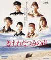 きけ、わだつみの声 [Blu-ray] [2015/08/05発売]