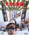大日本帝国 [Blu-ray] [2015/08/05発売]