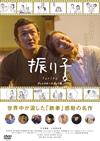 振り子 [DVD] [2015/09/02発売]