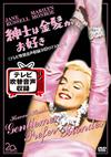 紳士は金髪がお好き テレビ吹替音声収録 HDリマスター版 [DVD] [2015/09/02発売]