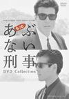 もっとあぶない刑事 DVD Collection〈6枚組〉 [DVD] [2015/12/09発売]