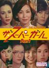 ザ・スーパーガール DVD-BOX Part1 デジタルリマスター版〈5枚組〉 [DVD] [2015/10/07発売]