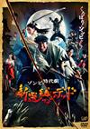 新選組オブ・ザ・デッド [DVD] [2015/09/09発売]