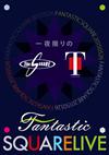 T-SQUARE/一夜限りのFANTASTIC SQUARE LIVE〈2枚組〉 [DVD] [2015/08/26発売]