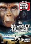 新・猿の惑星 テレビ吹替音声収録 HDリマスター版 [DVD] [2015/10/07発売]