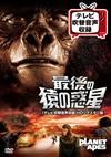 最後の猿の惑星 テレビ吹替音声収録 HDリマスター版 [DVD] [2015/10/07発売]