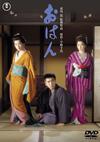 おはん [DVD] [2015/09/16発売]