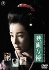 映画女優 [DVD] [2015/09/16発売]
