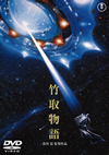 竹取物語 [DVD] [2015/09/16発売]