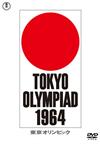 東京オリンピック [DVD] [2015/09/16発売]