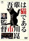 吾輩は猫である [DVD] [2015/09/16発売]