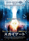 スカイゲート [DVD] [2015/10/02発売]