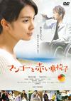 マンゴーと赤い車椅子〈2枚組〉 [DVD] [2015/10/02発売]