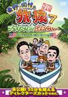 東野・岡村の旅猿7 プライベートでごめんなさい…マレーシアでオランウータンを撮ろう!の旅 ワクワク編 プレミアム完全版 [DVD] [2015/12/02発売]