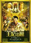 王妃の館 [DVD] [2015/10/07発売]
