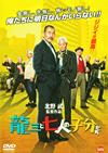 龍三と七人の子分たち [DVD] [2015/10/09発売]