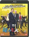 龍三と七人の子分たち [Blu-ray] [2015/10/09発売]