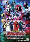 特捜戦隊デカレンジャー 10 YEARS AFTER [DVD] [2015/10/07発売]
