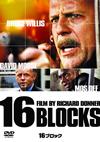 16ブロック [DVD] [2015/07/24発売]