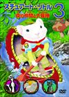 スチュアート・リトル3 森の仲間と大冒険 [DVD] [2015/07/24発売]
