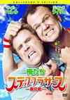 俺たちステップ・ブラザース-義兄弟- コレクターズ・エディション [DVD] [2015/07/24発売]