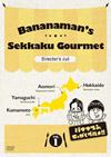 バナナマンのせっかくグルメ!! ディレクターズカット版 Vol.1〈2枚組〉 [DVD] [2015/10/28発売]