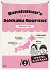 バナナマンのせっかくグルメ!! ディレクターズカット版 Vol.2〈2枚組〉 [DVD] [2015/10/28発売]