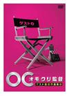 オモクリ監督 ゲスト監督作品集(3) [DVD] [2015/09/16発売]