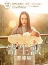寄生獣 完結編 豪華版〈2枚組〉 [DVD] [2015/12/04発売]