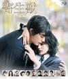 寄生獣 完結編 [Blu-ray] [2015/12/04発売]