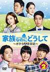 家族なのにどうして〜ボクらの恋日記〜 DVD-SET2〈8枚組〉 [DVD] [2015/10/02発売]