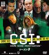 CSI:科学捜査班 シーズン3 コンパクトDVD-BOX〈8枚組〉 [DVD] [2015/10/07発売]
