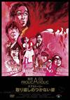 東京03/FROLIC A HOLIC ラブストーリー「取り返しのつかない姿」〈2枚組〉 [DVD] [2015/11/04発売]