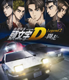 新劇場版 頭文字(イニシャル)D Legend2-闘走- [Blu-ray] [2015/11/04発売]