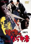 捨て身のならず者 [DVD] [2015/11/11発売]