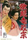 独眼竜政宗 [DVD] [2015/11/11発売]