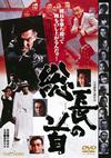 総長の首 [DVD] [2015/11/11発売]