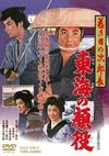 若き日の次郎長 東海の顔役 [DVD] [2015/11/11発売]