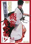 丹下左膳 飛燕居合斬り [DVD] [2015/11/11発売]