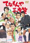 てなもんや三度笠 [DVD] [2015/11/11発売]