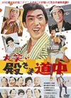 大笑い殿さま道中 [DVD] [2015/11/11発売]