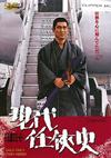 現代任侠史 [DVD] [2015/11/11発売]