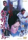 銀蝶渡り鳥 [DVD] [2015/11/11発売]